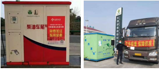 图7-8:尚蓝环保公司、合生杰森公司为驰援湖北抗疫车辆免费加注车用尿素