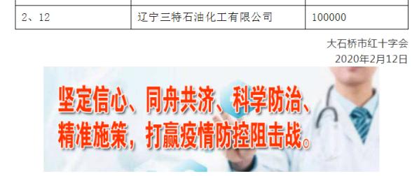 图9:辽宁三特石油化工公司通过营口市大石桥红十字会捐款10万元