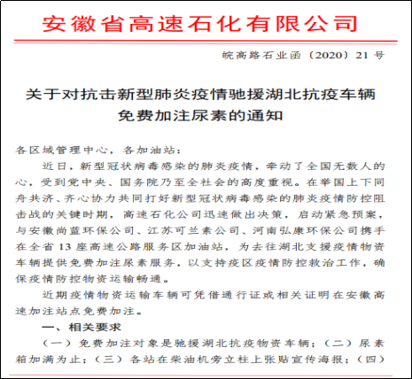 图10:安徽高速石化携手尚蓝环保、可兰素、弘康为抗疫车辆免费加注车用尿素