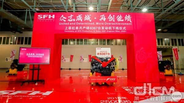 上菲红单月第8367台发动机下线