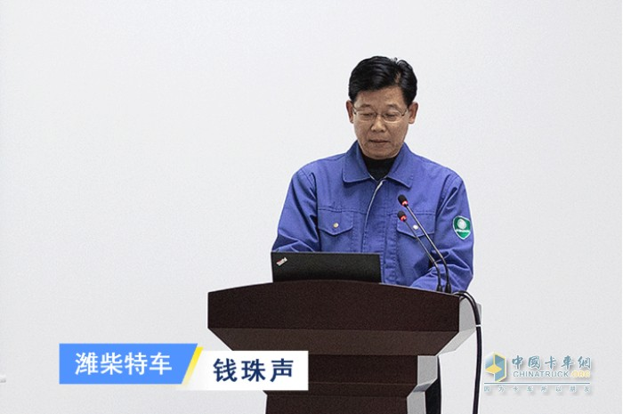 濰柴特車總經理錢珠聲發言