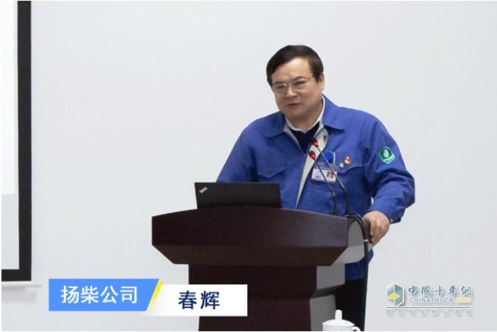 揚柴公司董事長春輝發言